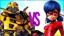 ЛЕДИ БАГ VS ТРАНСФОРМЕРЫ СУПЕР РЭП БИТВА Miraculous Ladybug ПРОТИВ Transformers Bumblebee фильм