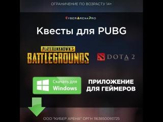PUBG  Играть в PUBG просто так Получать деньги за победы на CyberArenaPro!