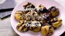 Программа ПроСТО кухня Эксклюзив Рецепт профитролей с заварным кремом смотреть онлайн в хорошем качестве HD720