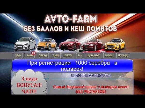 *Avto-Farm* Игра, в которой можно по-Настоящему зарабатывать Деньги. Деп 200 руб
