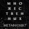 Как жить в эпоху множественных метафизик?