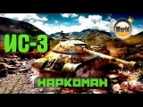 ИС-3 | Наркоман | Worldoftanks [wot-vod.ru]