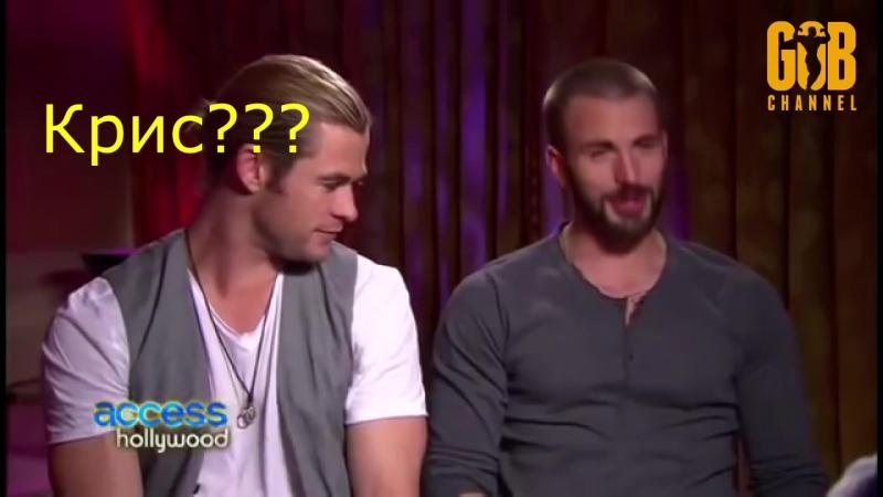 Крис Хемсворт (Тор) и Крис Эванс (Капитан Америка). Chris Hemsworth (Thor) and Chris Evans (Captain America)
