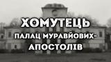 Хомутець, палац Муравйових-Апостолв