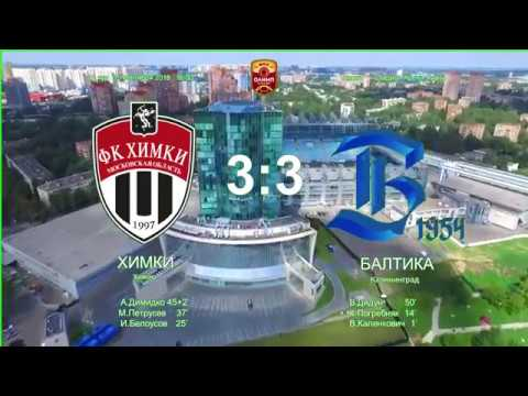 Химки - Балтика 3:3 Обзор матча Чемпионата ФНЛ 2018/2019. 11-й тур.