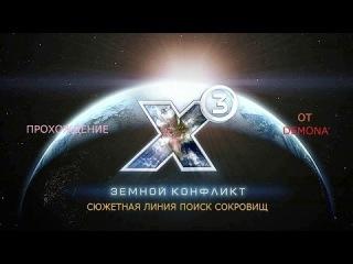 Х3 Земной конфликт Серия 12 Загадки с 1-4