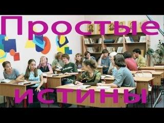 Простые истины 10 серия  (Молодежный школьный сериал)