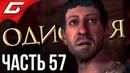 ASSASSIN'S CREED: Odyssey \ Одиссея ➤ Прохождение 57 ➤ ЦАРЬ-ПРЕДАТЕЛЬ