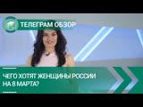 Чего хотят женщины России на 8 Марта? Телеграм обзор. ФАН-ТВ