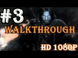 MIDDLE EARTH: SHADOW OF MORDOR - Gameplay Walkthrough - No Commentary - Part 2 [HD 1080p]