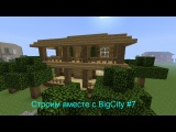 Строим вместе с BigCity #7