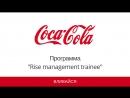 Coca-Cola: Rise management trainee