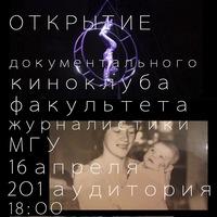ОТКРЫТИЕ клуба документального кино журфака МГУ