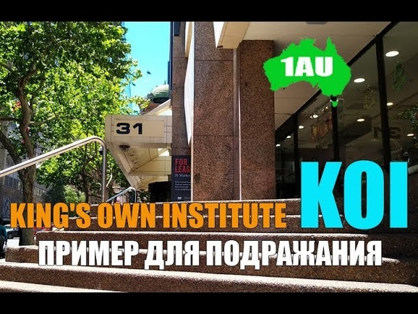 KING'S OWN INSTITUTE (KOI): ПРИМЕР ДЛЯ ПОДРАЖАНИЯ. [1Australia]1808