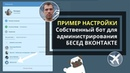 Автопилот Беседы ВКонтакте Пример настройки бота