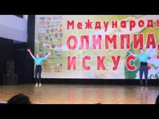 Дуэт Маша и Саша.Чемпионат России 2014г.  акробатический танец.  4 место. юниоры