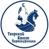Тверской квест первокурсника
