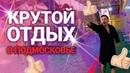 Отдых в Подмосковье Юна Лайф аквапарк Бой Макрегора и Хабиба в бассейне Пародия на Скриптонита