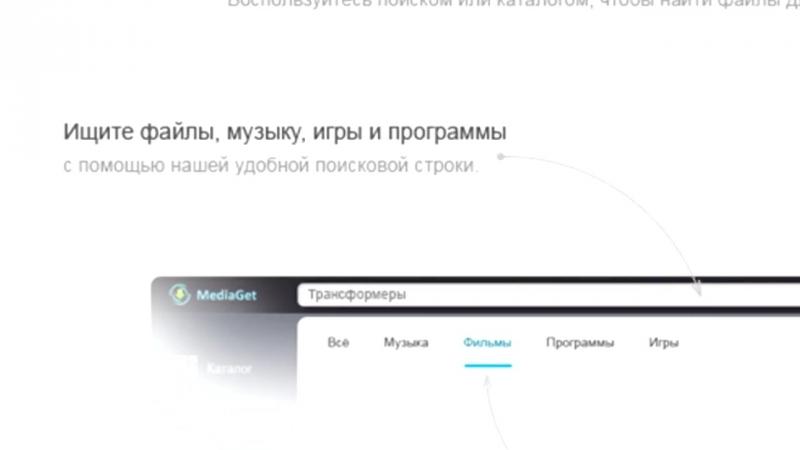 [Тимур Сидельников] Mediaget или μTorrent ® ? Чем качать торренты?