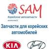Купить корейские запчасти Sam | autokorea22.ru
