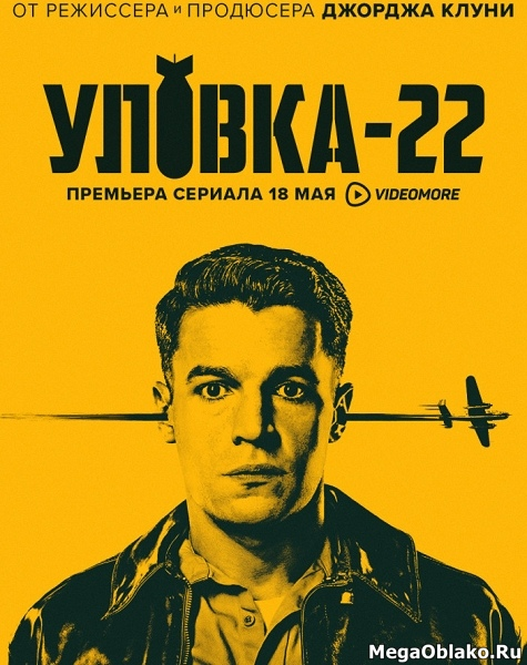 Уловка-22 (1 сезон: 1-6 серии из 6) / Catch-22 / 2019 / WEB-DLRip + WEB-DL (1080p)