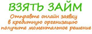 Микрозаймы в любом городе России - финансовые услуги в Вашем городе -