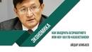 Как ободрать безработного или ноу-хау по-казахстански