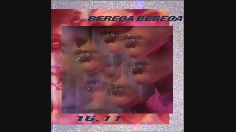 16.11 Качай! Слушай! Смотри BEREGA!