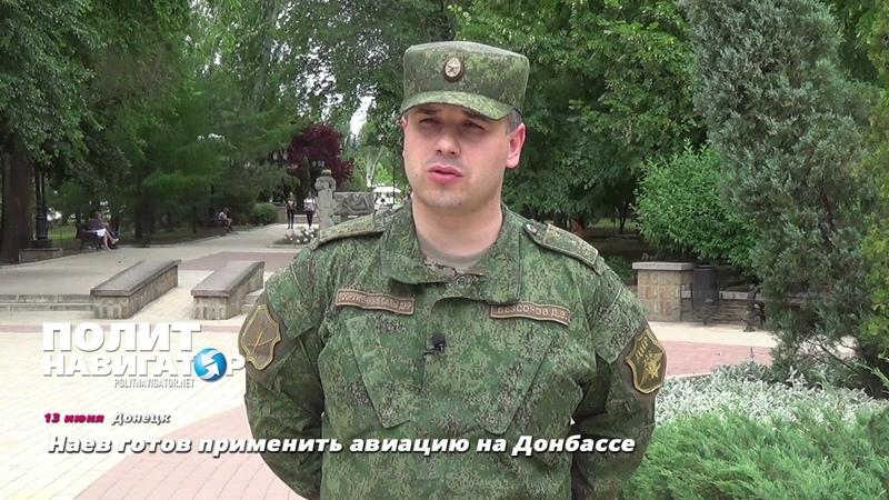 Наев готов применить авиацию на Донбассе