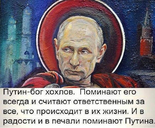 Путин-Бог хохлов