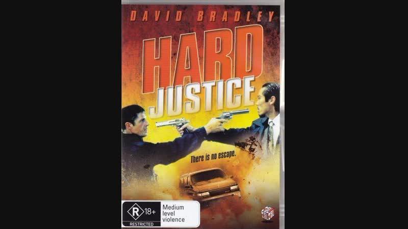 Жестокая справедливость Hard Justice 1995 MVO CBR Russian НТВ DVDRip 1080