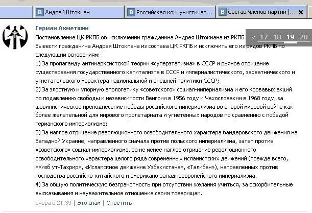 Российская коммунистическая партия большевиков (РКПБ(Ахметшина-Егора)) - Страница 3 DQpAI5hLI0s