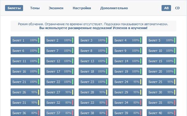 билеты онлайн пдд категория ав: