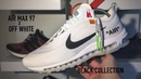 Nike Air Max 97 x Off White Virgil Abloh обзор / review
