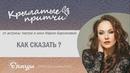 Мария Берсенева - Крылатые притчи - Как сказать. How to say? - Mariya Berseneva - Winged parable