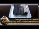 Самодельный Пассивный Дымогенератор для Холодного копчения без компрессора