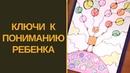 Нейрографика Эмоциональный мир ребёнка Дошкольное детство вебинар№1 2019 02 27 Татьяна Стрикина