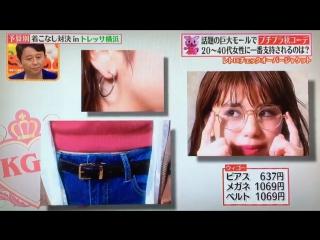 Harumi Sato TV