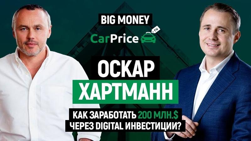 Оскар Хартманн. Про венчурные инвестиции, диджитализацию экономики и мотивацию   Big Money 34