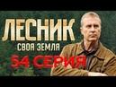 Лесник своя земля 4 сезон 54 серия Эфир 14.08.2018 HD 1080р