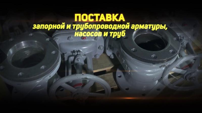 Запорная арматура и детали трубопровода Купить задвижки, отводы, фланцы