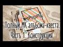 Полный МК альбома квеста Часть 1 Наталья Yenn