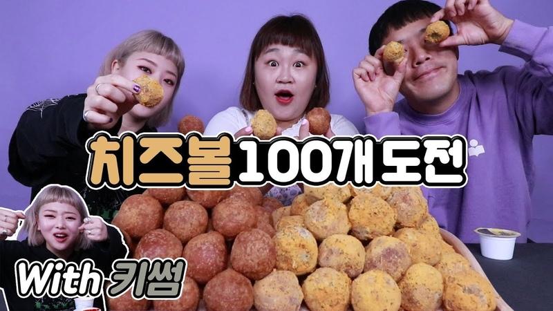 [홍윤화 김민기 꽁냥꽁냥] 치즈볼 100개 도전해봤습니다 과연! (With Kisum)