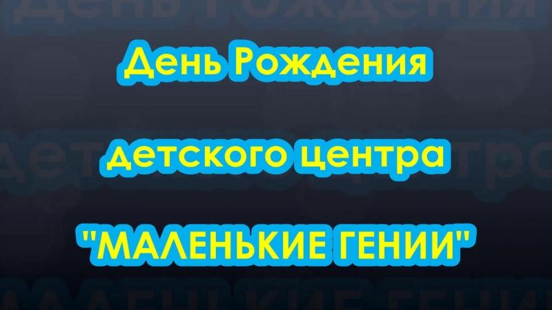 Фиксики на дне рождения ДЦ Маленькие Гении г Севастополь