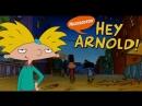 Эй, Арнольд! первый сезон