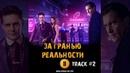 Фильм ЗА ГРАНЬЮ РЕАЛЬНОСТИ музыка OST 2 Soundtrack Live Your Life Сергей Астахов, Милош Бикович