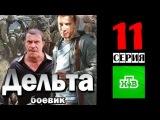 Дельта / Рыбнадзор 11 серия (2013) Боевик детектив криминал фильм сериал