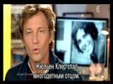 Un jour un destin Julien Clerc clair obscur (2014) с русскими субтитрами