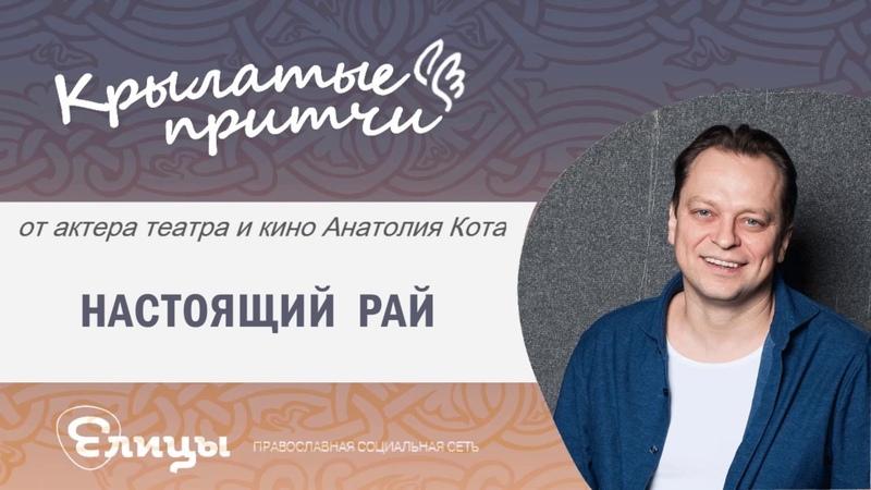 Анатолий Кот Настоящий рай Притча Пауло Коэльо Крылатые притчи