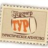 Туристическое Агентство ПионерТур, Турагентство.